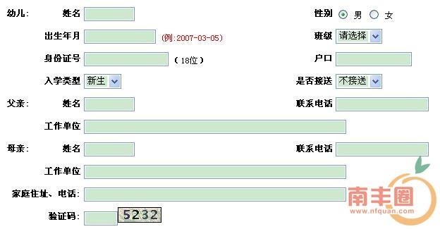 南丰县幼儿园网站报名表格