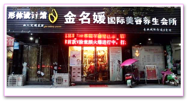 金名媛国际美容养生会所