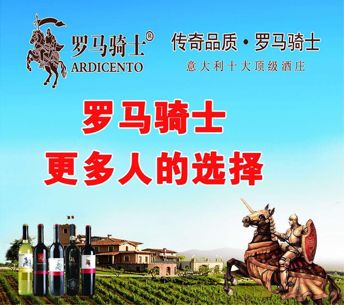 罗马骑士酒庄