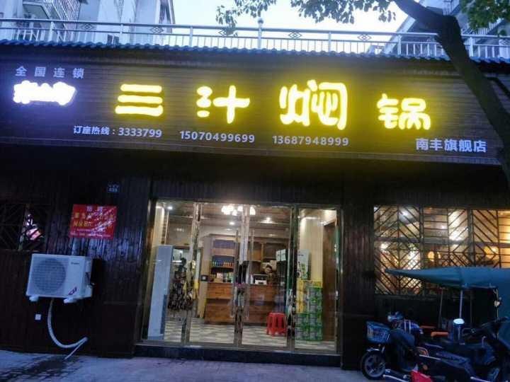 三汁焖锅旗舰店